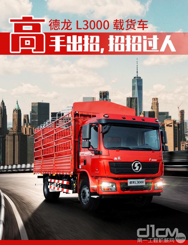 德龍L3000載貨車,高手出招,招招過人