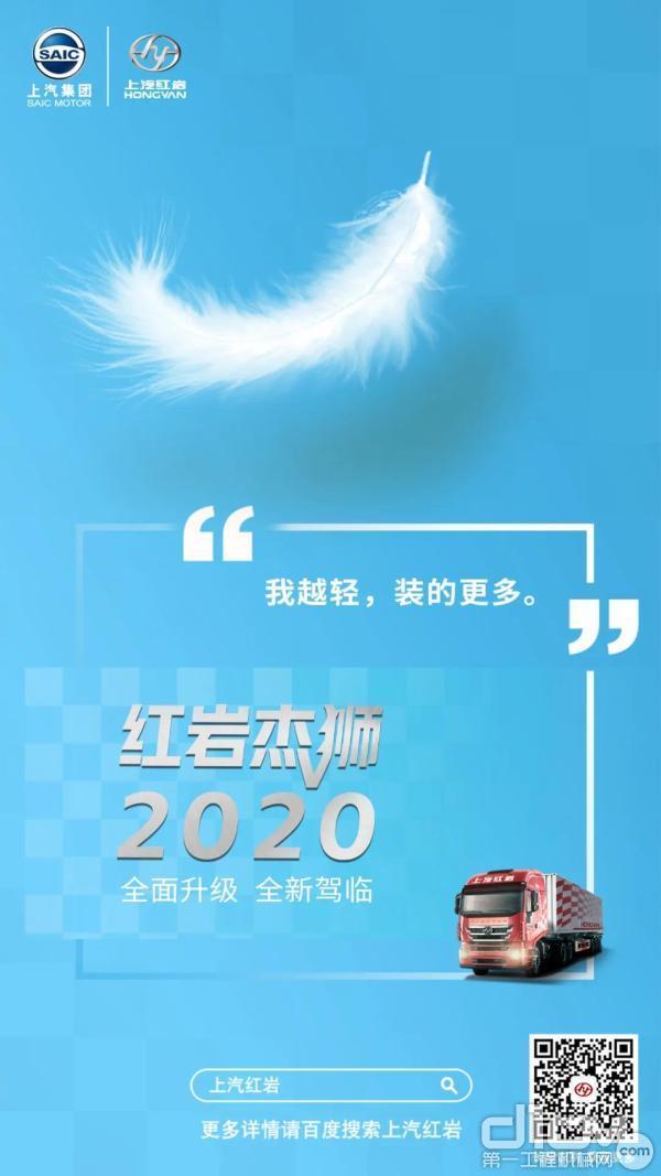 上汽紅巖杰獅2020牽引車,TA怎么這么能裝?