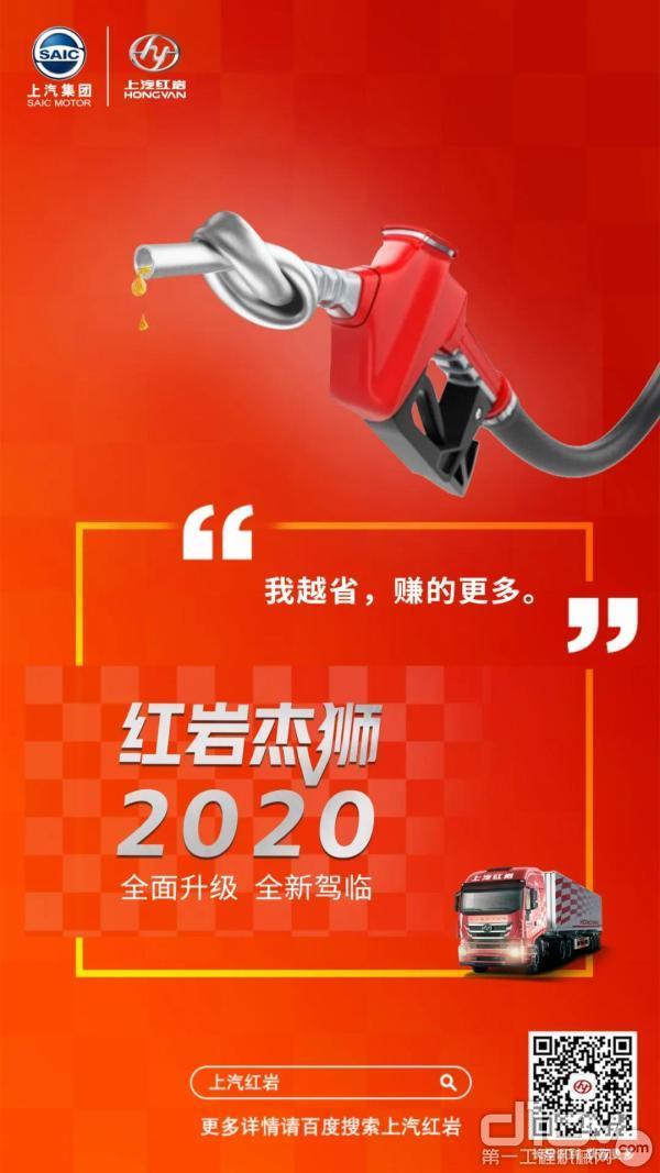 上汽紅巖:錢是賺出來的,油是省出來的
