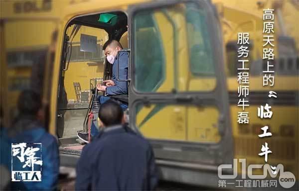 临工服务工程师牛磊为挖掘机做维修和保养服务