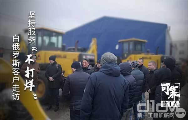 临工服务人员走访白俄罗斯客户