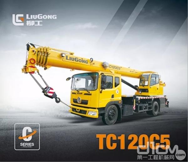柳工TC120C5起重机