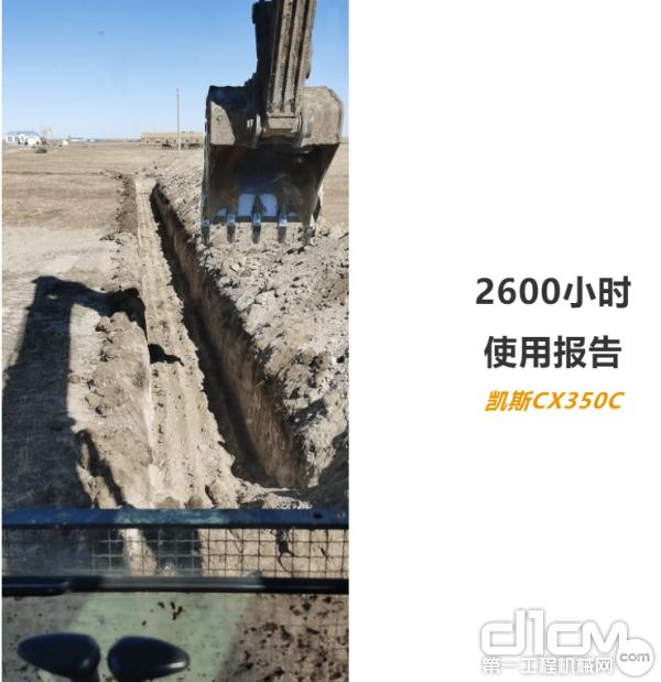 凯斯CX350C挖掘机2600h使用报告新鲜出炉