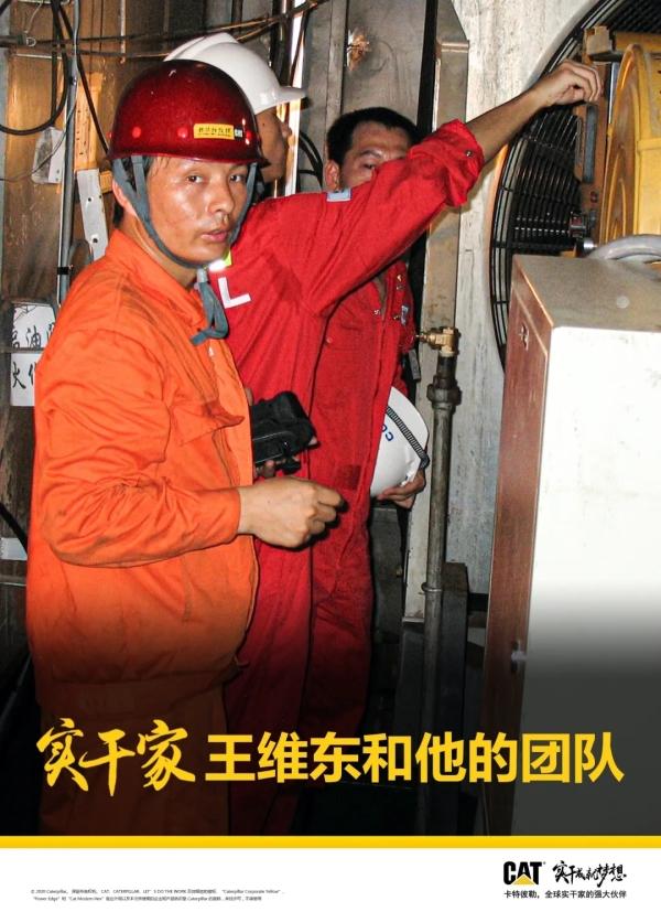 王维东和他的团队的实干故事