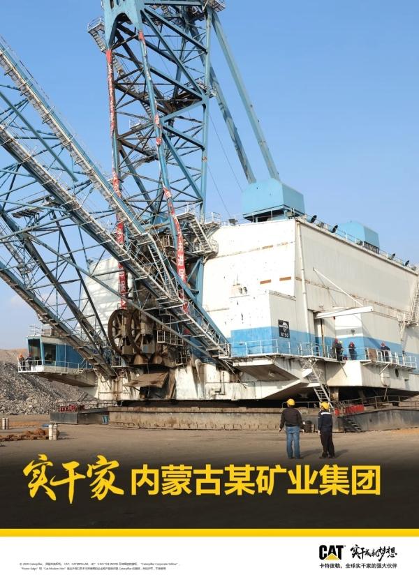 内蒙古某矿业集团的实干故事