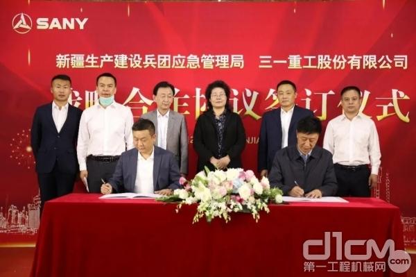 新疆生产建设兵团应急管理局与三一重工达成战略合作签约