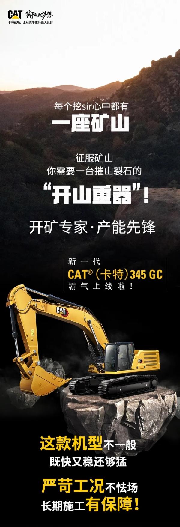 新一代<a href=http://product.d1cm.com/brand/caterpillar/ target=_blank>CAT</a>®(卡特)345 GC闯关来见!