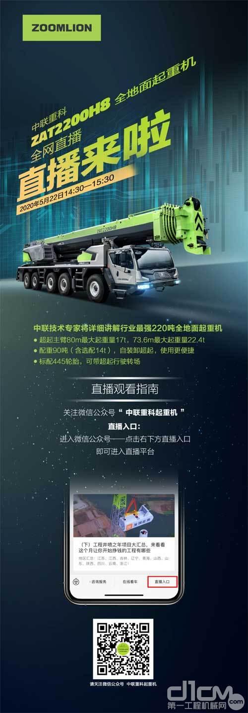 中联重科ZAT2200H8全地面起重机直播预告海报