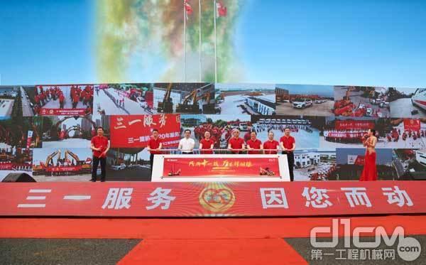 三一集团董事、三一重机董事长俞宏福先生宣布三一重机2020服务万里行出征正式启动