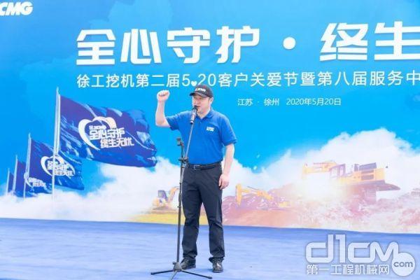 徐工挖掘机械事业部副总经理、营销公司总经理张丰亭宣布发车