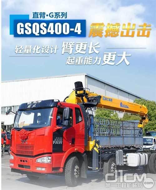 徐工新G系列GSQS400-4随车起重机