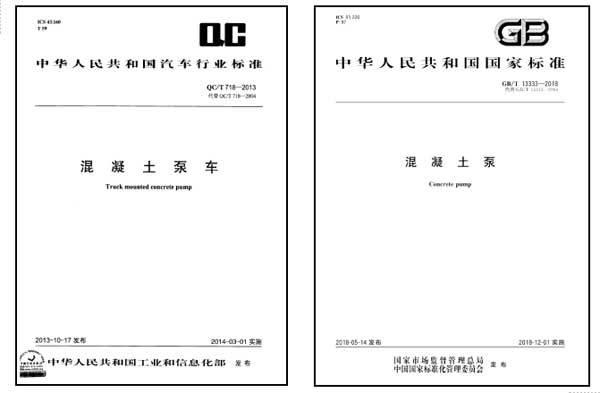 中联重科牵头起草的国家及行业标准