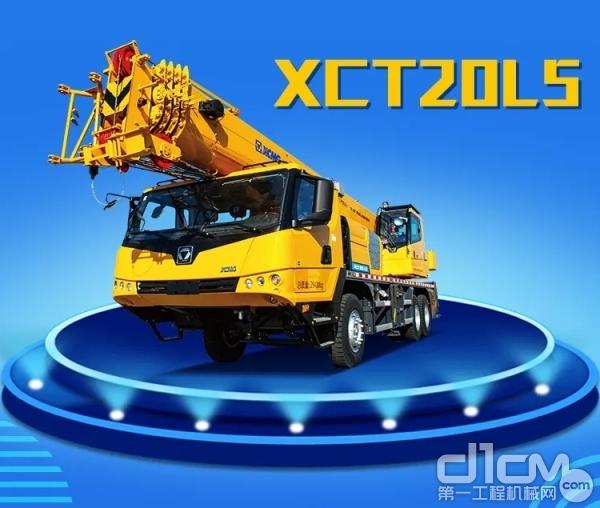 最经济保值:XCT20L5