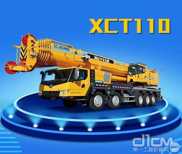 最魅力强悍:XCT110
