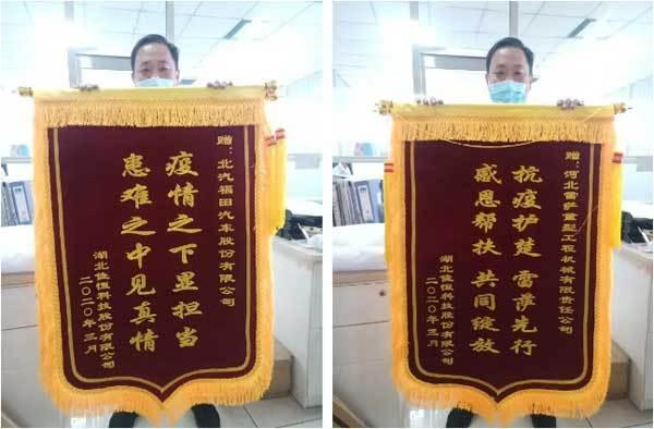 雷萨重机收到了来自湖北佳恒科技股份有限公司送来的锦旗