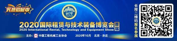 2020国际租赁与技术装备博览会线上展商观众互动活动全面开启