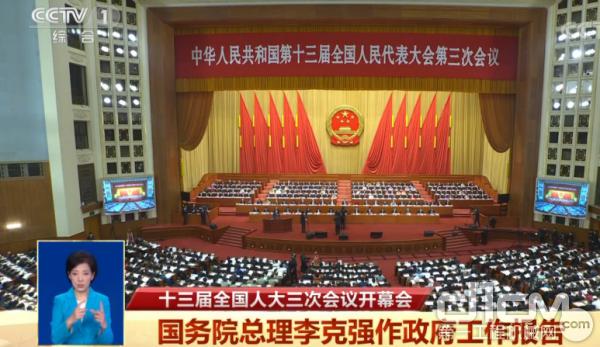 第十三届全国人民代表大会第三次会议开幕式上李总理总理做《政府工作报告》