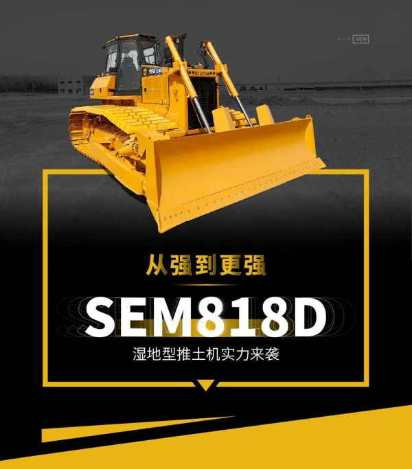 山工SEM818D湿地型推土机实力来袭