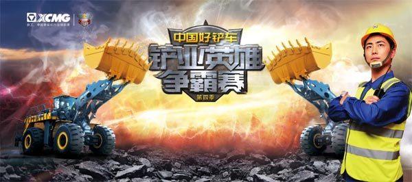 徐工铲业英雄争霸赛宣传海报
