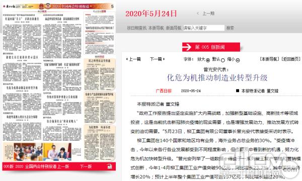 《广西日报》报道曾光安代表接受记者采访
