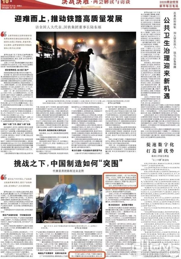 《新华每日电讯》 报道了曾光安代表的发言