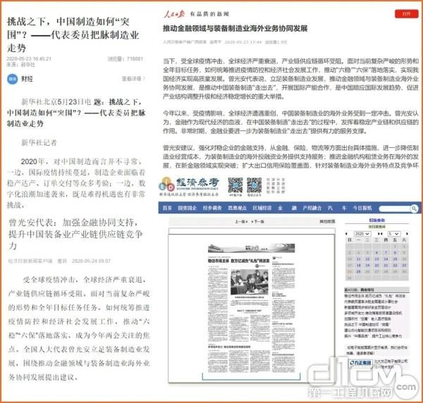 新华社、人民日报、经济参考、经济日报等媒体报道曾光安代表的发言