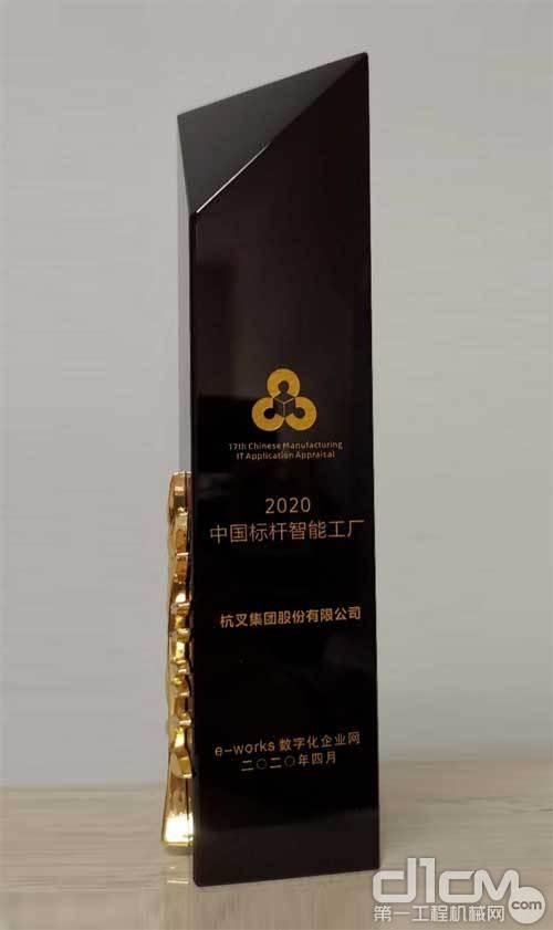 杭叉集团被评为2020中国标杆智能工厂