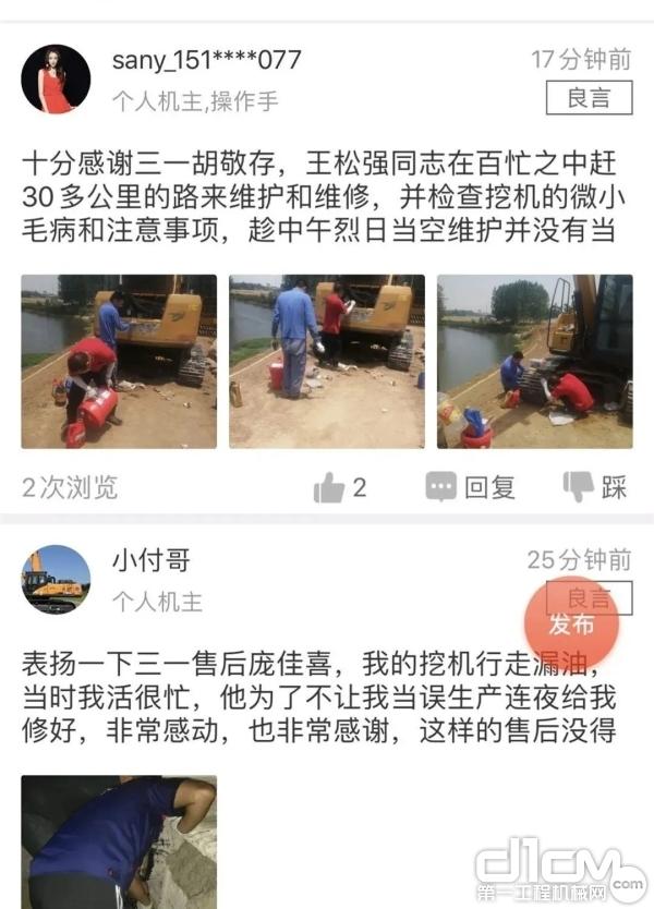 易维讯论坛里对于三一服务工程师的表扬帖