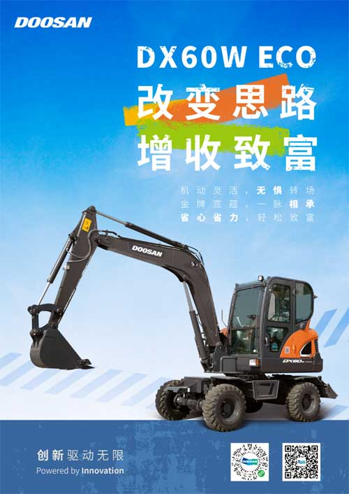 斗山DX60W ECO宣传海报
