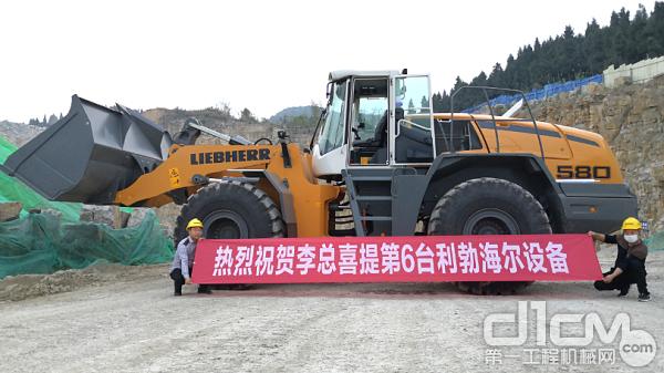 勃海尔装载机L 580再次交付四川广安某石场