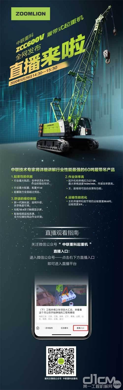 中联重科ZCC600V直播观看介绍海报
