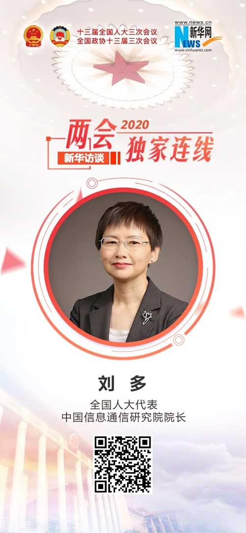 【两会声音】全国人大代表刘多:新基建赋能数字经济