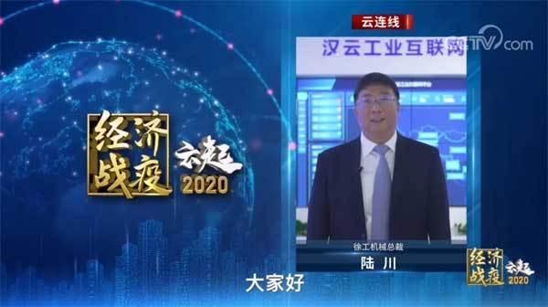 徐工机械总裁陆川参加新一期《经济战疫·云起》节目