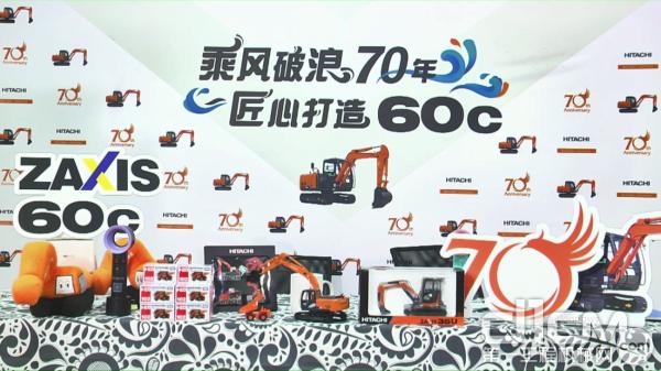 日立建機70周年暨ZX60C-5A云試乘直播成功舉行
