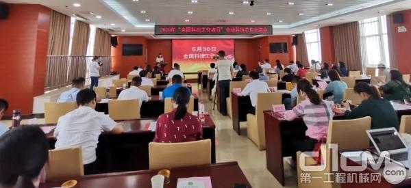 长沙市企业科协工作交流会