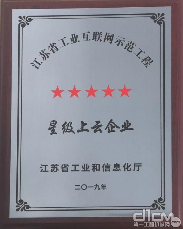 江苏省工业互联网示范工程