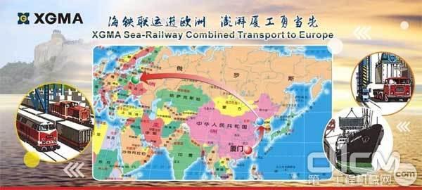 """厦工采用""""国内海运+国际货运列车班列""""的形式运输"""