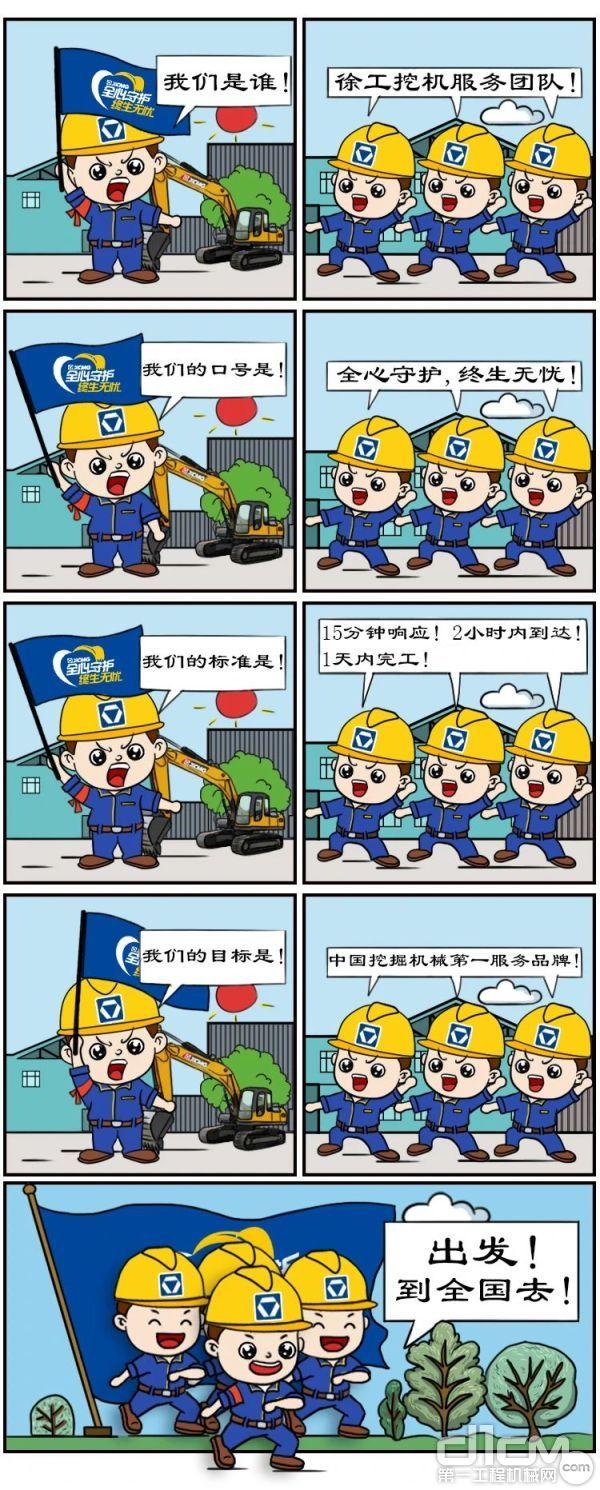 """徐工挖机""""服务中国行"""""""