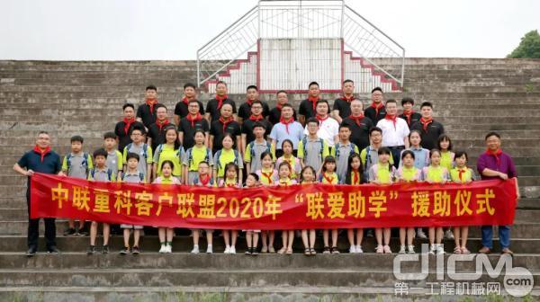 """中联重科客户联盟2020年""""联爱助学""""援助仪式"""