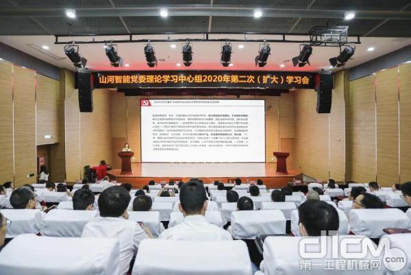 山河智能传达学习十三届全国人大三次会议精神