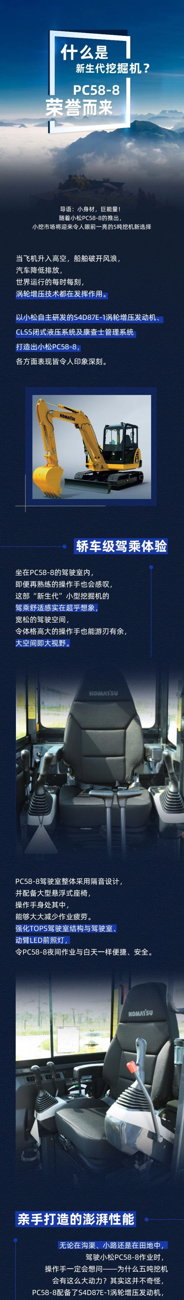 PC58-8