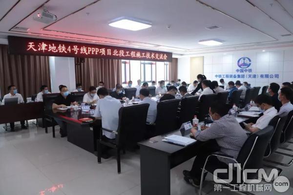 天津地铁4号线北段工程施工技术交流会在天津公司召开