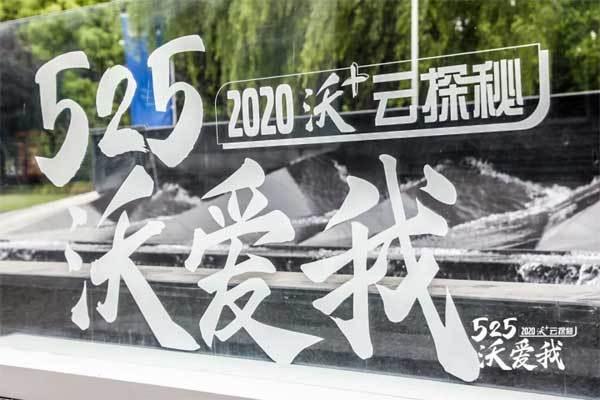 """""""525沃爱我——沃+云探秘""""为主题的沃尔沃建筑设备活动日"""