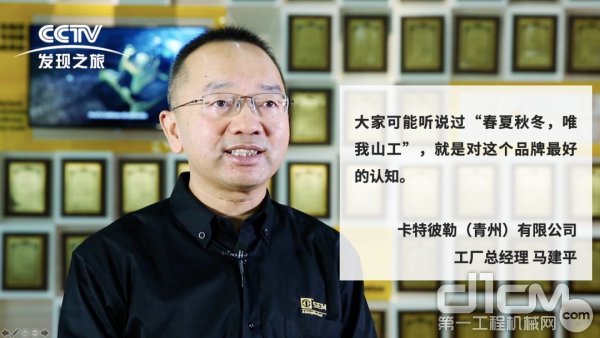卡特彼勒(青州)有限公司工厂总经理 马建平