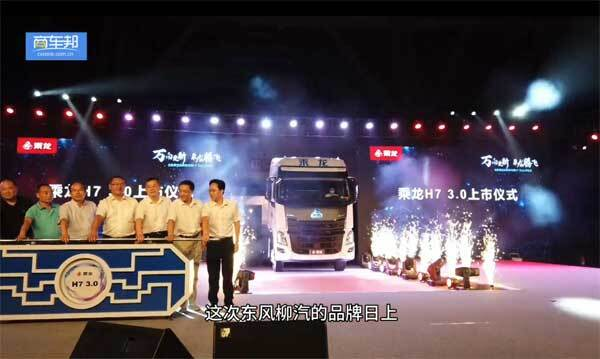 东风柳汽第四届品牌日上,全新发布的乘龙H7 3.0重卡
