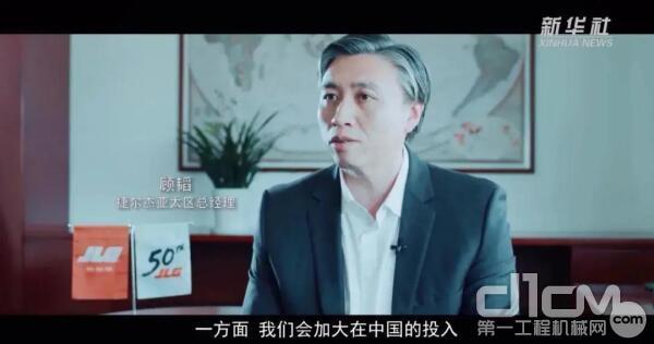 JLG亚太区总经理顾韬接受新华社采访