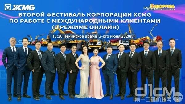 本次直播齐聚14名俄语主播