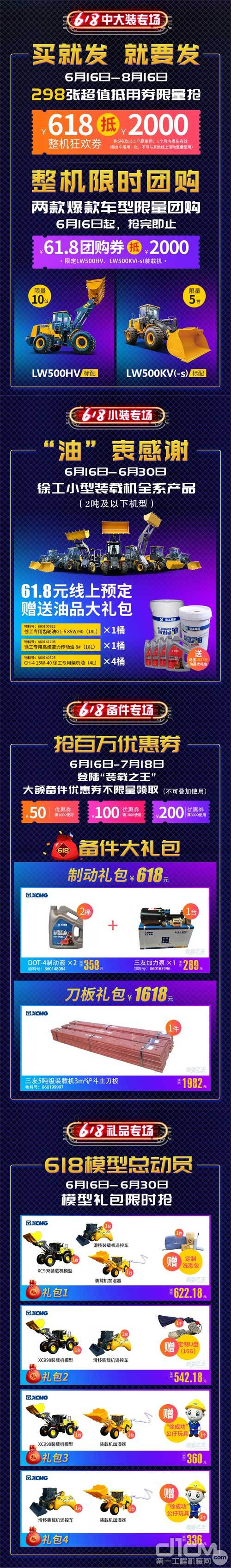 """徐工""""装载之王""""促销海报"""