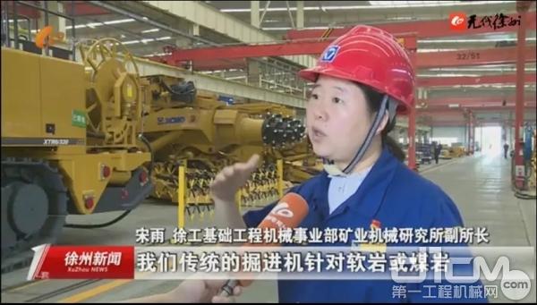 徐工基础矿业机械研究所副所长 宋雨介接受采访