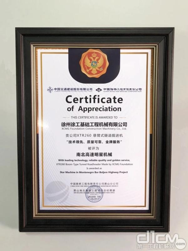 """徐工XTR260悬臂式隧道掘进机被评为黑山共和国 """"南北高速明星机械"""""""